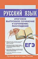 Русский язык. Итоговое выпускное сочинение и сочинение-рассуждение. Пишем итоговое сочинение ЕГЭ 2017