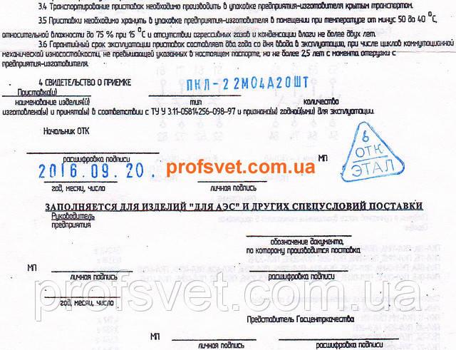 сканирование паспорт приставки к пускателям пмл пкл-22 этал