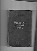 Русско-монгольский фразеологический словарь