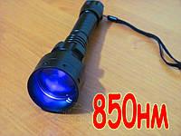 ИК фонарь IR 850nm подсветка для ПНВ мощность 10W фокусируемый