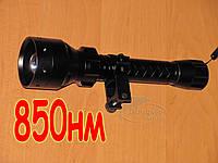 ИК фонарь IR 850нм nm подсветка для ПНВ мощность 10W фокусируемый с креплением