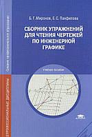 Сборник упражнений для чтения чертежей по инженерной графике