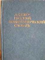 Максимов, В. Ф. ; Максимов, Л. В. ; Максимов, Г. В. и др.  Датско-русский политехнический словарь