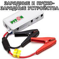 Зарядные и пуско-зарядные устройства для автомобильных аккумуляторов