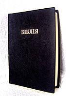 №1 Біблія, 12х17 см, чорна