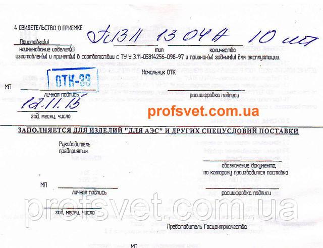 сканирование паспорт приставки к пускателям пмл пвл-13 этал