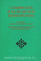 Славянское и балканское языкознание.