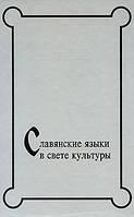Славянские языки в свете культуры