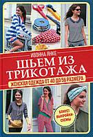 Шьем из трикотажа. Женская одежда от 40 до 56 размера