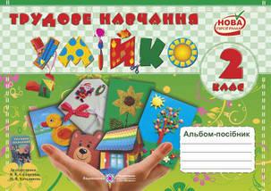 Трудове навчання Альбом посібник 2 клас до Веремійчик Майстер саморобко Бровченко ПіП, фото 3