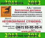 Автоцивілка, Обсяг до 1600 куб. см.,Одеса. Безкоштовна доставка, фото 2