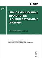 Информационные технологии и вычислительные системы