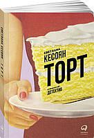 Торт. Кулинарный детектив