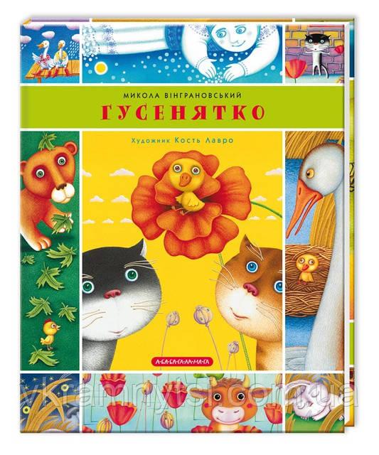 Гусенятко — Козак Петро Мамарига.  Автор: Микола Вінграновський
