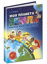 Моя планета Земля Мамина школа Федієнко Школа, фото 3