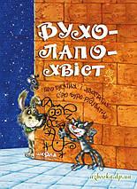 Вухо лапо хвіст Шедеври української дитячої поезії Школа, фото 3