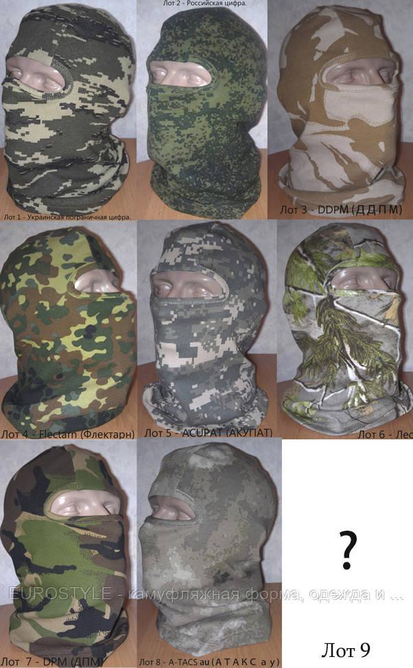 Камуфляжные балаклавы,нашлемники,маски оптом