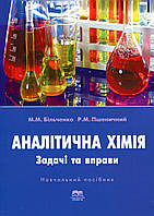 Аналітична хімія. Задачі та вправи