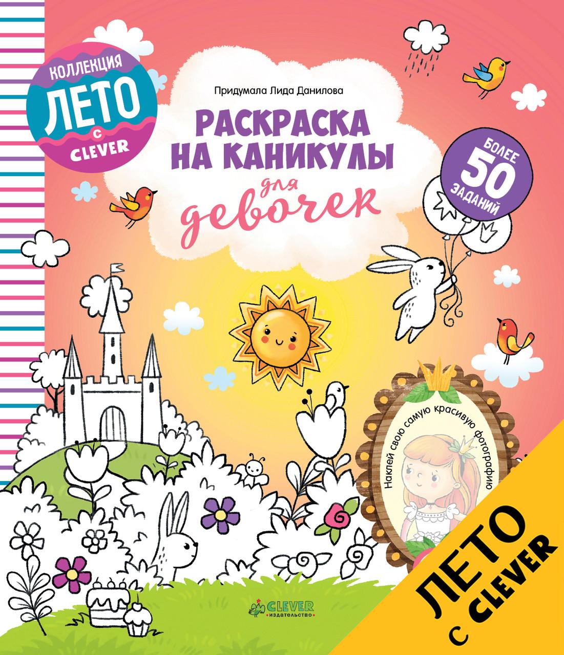 раскраска на каникулы для девочек