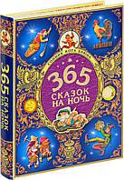 Триста шестьдесят пять сказок на ночь. Сонник кота Баюна