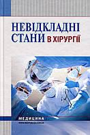 Невідкладні стани в хірургії. Навчальний посібник для медичних ВНЗ І—ІІІ рівнів акредитації МОЗ України