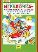 Игралочка - ступенька к школе. Математика для детей 6-7 лет. Часть 4(2)