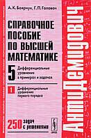 Дифференциальные уравнения в примерах и задачах. Дифференциальные уравнения первого порядка. Справочное пособие по высшей математике. Т. 5