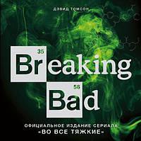 Breaking Bad. Официальное издание сериала Во все тяжкие