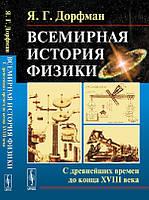 Всемирная история физики. С древнейших времен до конца XVIII века. Книга 1