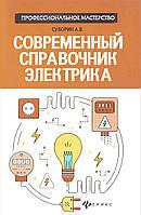 Современный справочник электрика