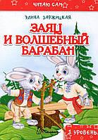 Заяц и волшебный барабан