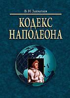Кодекс Наполеона. Монография. Приложения 1–2