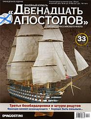 Линейный корабль «Двенадцать Апостолов» №33
