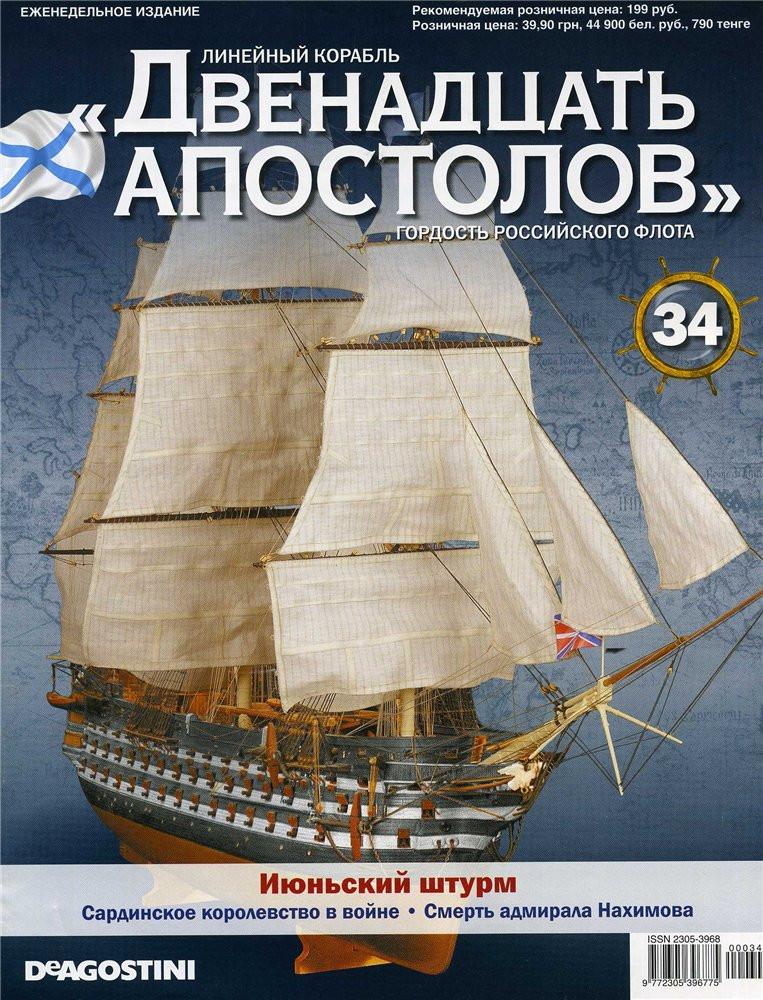 Линейный корабль «Двенадцать Апостолов» №34