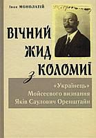 Вічний Жид з Коломиї. Українець Мойсеєвого визнання Яків Саулович Оренштайн