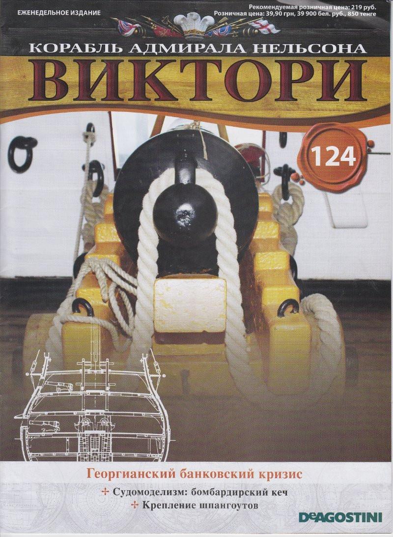 Корабль адмирала Нельсона «ВИКТОРИ» №124