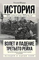 АСТ История Ширер Взлет и падение третьего рейха