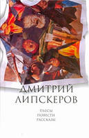 АСТ Липскеров (ТОМ 5) Пьесы Повести Рассказы