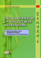 Тексты для перевода с русского языка на китайский