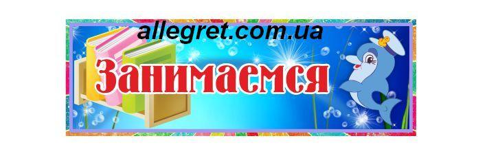 Таблички для рабочих и игровых зон (ДЕЛЬФИНЧИК) - интернет-магазин ALLEGRETTO в Харькове