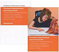 Психолого-педагогическая диагностика детей с тяжелыми и множественными нарушениями развития, включающими нарушения зрения и слуха (+ приложения)