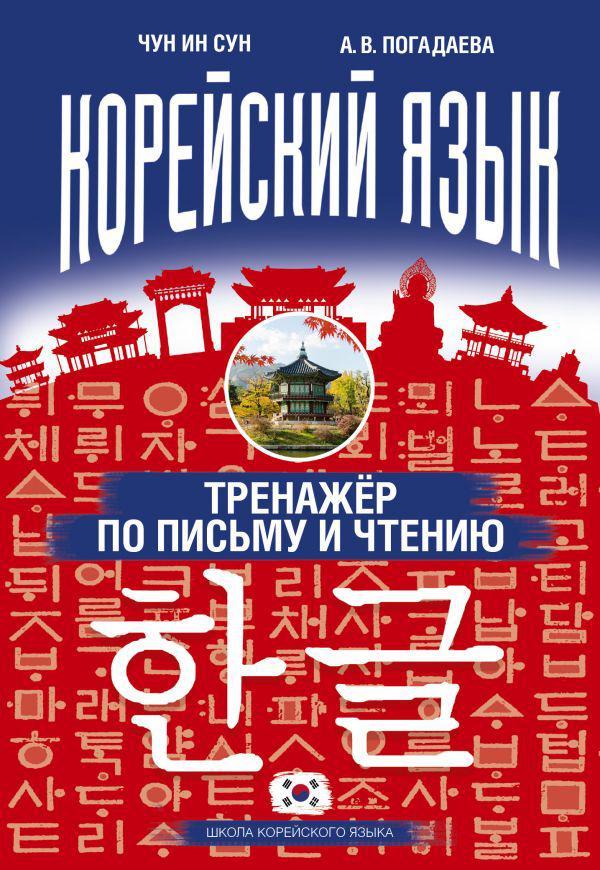 Корейский язык. Тренажёр по письму и чтению - Chuh-Chuh книжный интернет-магазин для всей семьи в Киеве