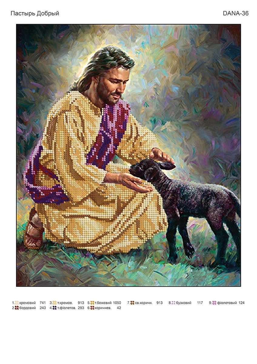Схема для вышивки бисером Пастырь добрый
