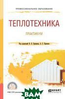 Ерофеев В.Л. Теплотехника. Практикум. Учебное пособие для СПО