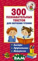 Игнатова А.С. 300 познавательных текстов для обучения чтению