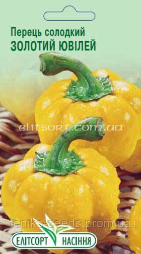 Семена перец сладкий Золотой Юбилей 0,2г ТМ ЭлитСорт