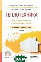 Ерофеев В.Л. Теплотехника в 2-х томах. Том 2. Энергетическое использование теплоты. Учебник для СПО