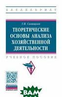 Савицкая Г.В. Теоретические основы анализа хозяйственной деятельности