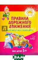 Мельникова Валерия Владимировна Правила дорожного движения для маленьких пешеходов