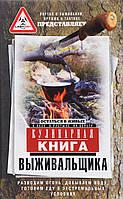Кулинарная книга выживальщика. Остаться в живых. В лесу, в пустыне, на берегу